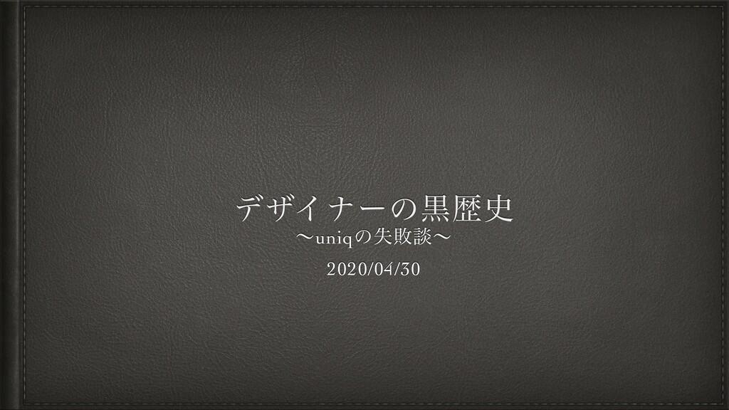 σβΠφʔͷࠇྺ ʙuniqͷࣦഊஊʙ 2020/04/30