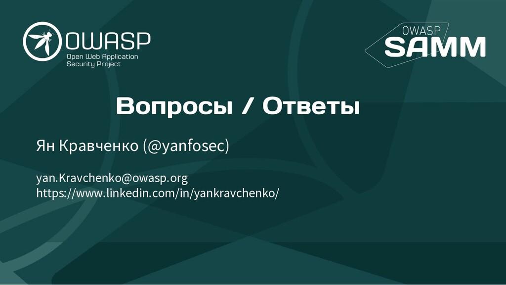 Вопросы / Ответы Ян Кравченко (@yanfosec) yan.K...