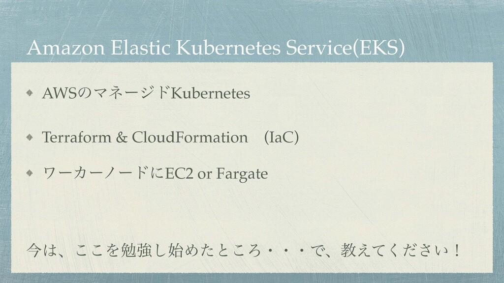Amazon Elastic Kubernetes Service(EKS) AWSͷϚωʔδ...