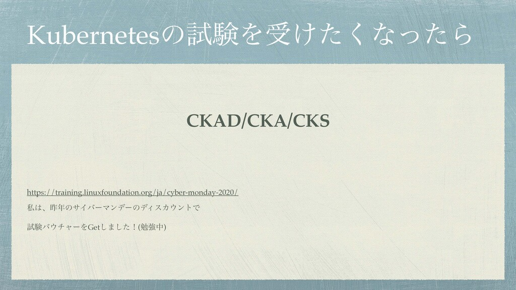KubernetesͷࢼݧΛड͚ͨ͘ͳͬͨΒ CKAD/CKA/CK S  https://t...