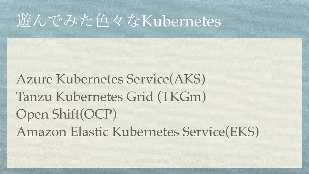 ༡ΜͰΈͨ৭ʑͳKubernetes Azure Kubernetes Service(AKS...