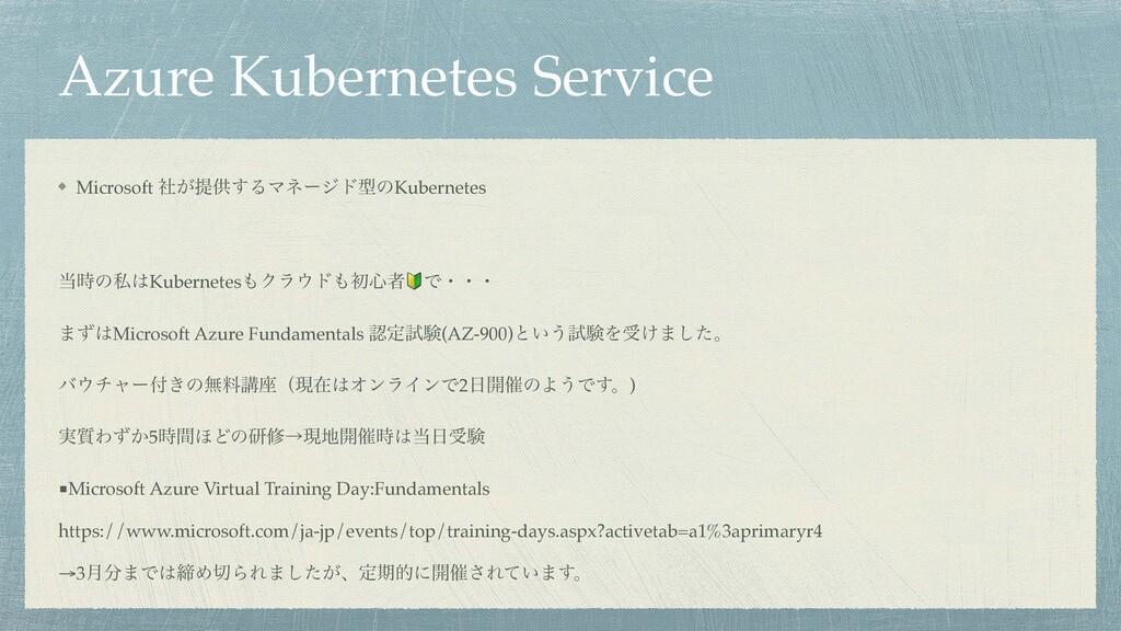Azure Kubernetes Service Microsoft ͕ࣾఏڙ͢ΔϚωʔδυܕ...