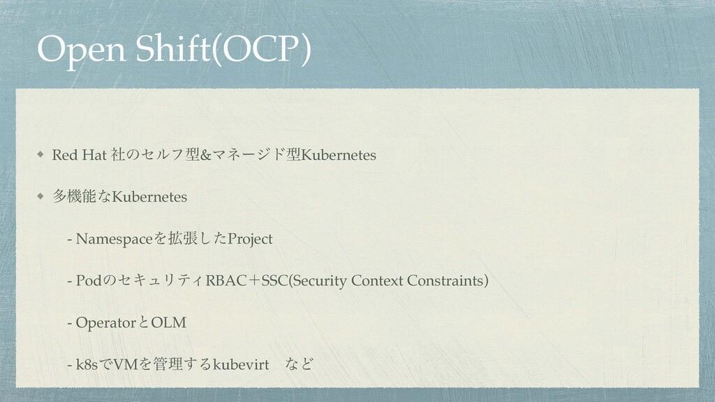 Open Shift(OCP) Red Hat ࣾͷηϧϑܕ&ϚωʔδυܕKubernete ...