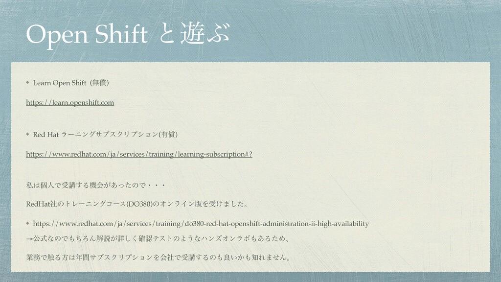 Open Shift ͱ༡Ϳ Learn Open Shift (ແঈ )  https://...