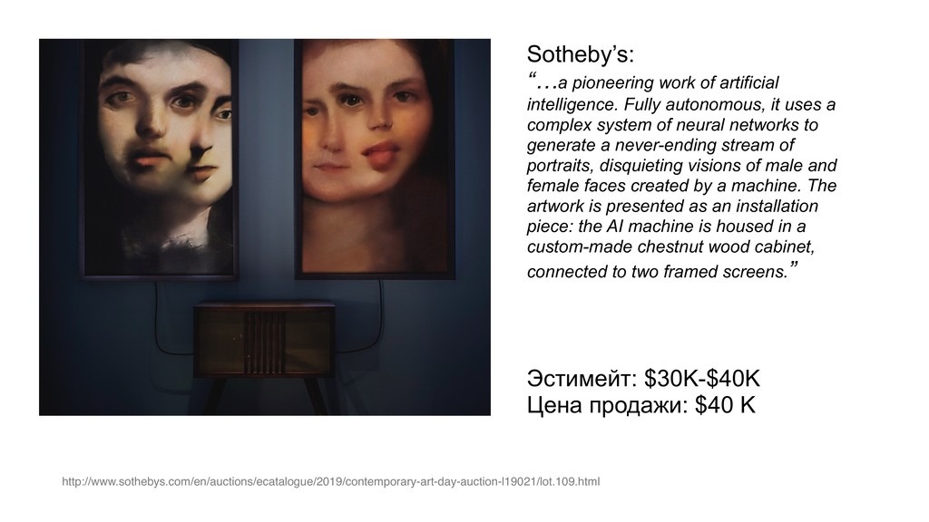 """Sotheby's:  """"…a pioneering work of artificial ..."""