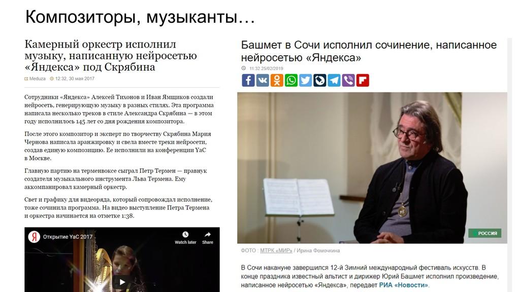 Композиторы, музыканты…