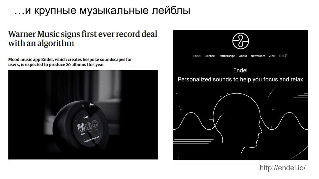 http://endel.io/ …и крупные музыкальные лейблы