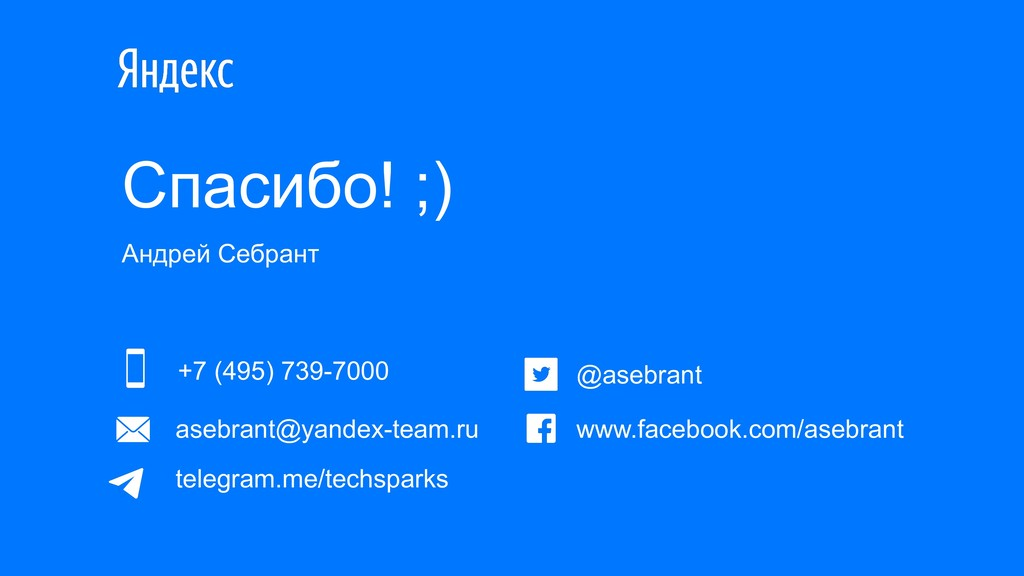 telegram.me/techsparks asebrant@yandex-team.ru ...