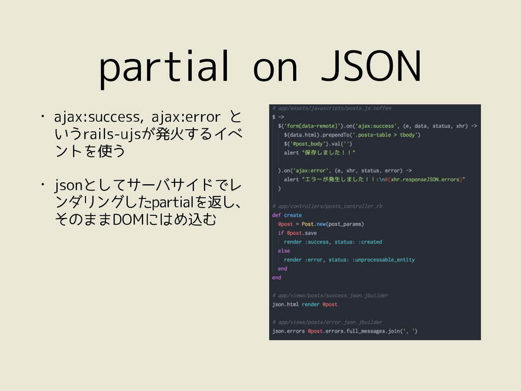 partial on JSON • ajax:success, ajax:error と いう...