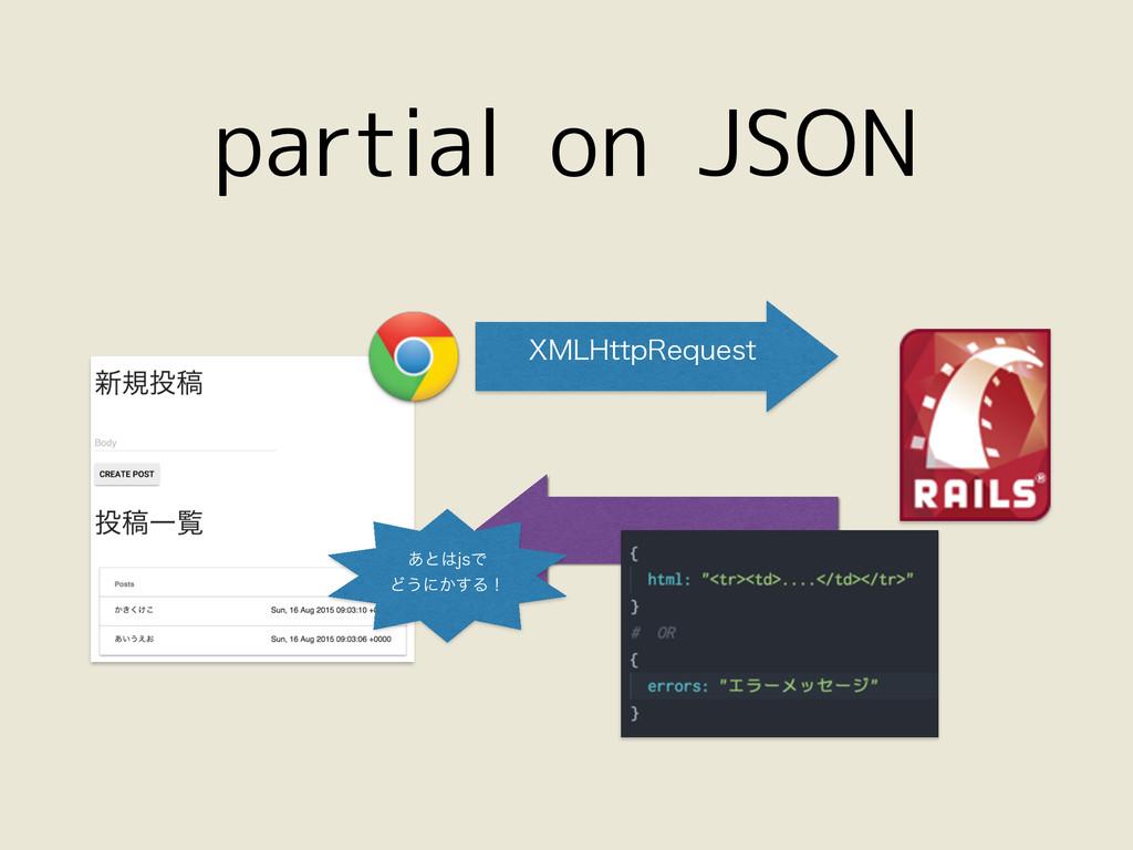 partial on JSON 9.-)UUQ3FRVFTU ͋ͱKTͰ Ͳ͏ʹ͔͢Δʂ