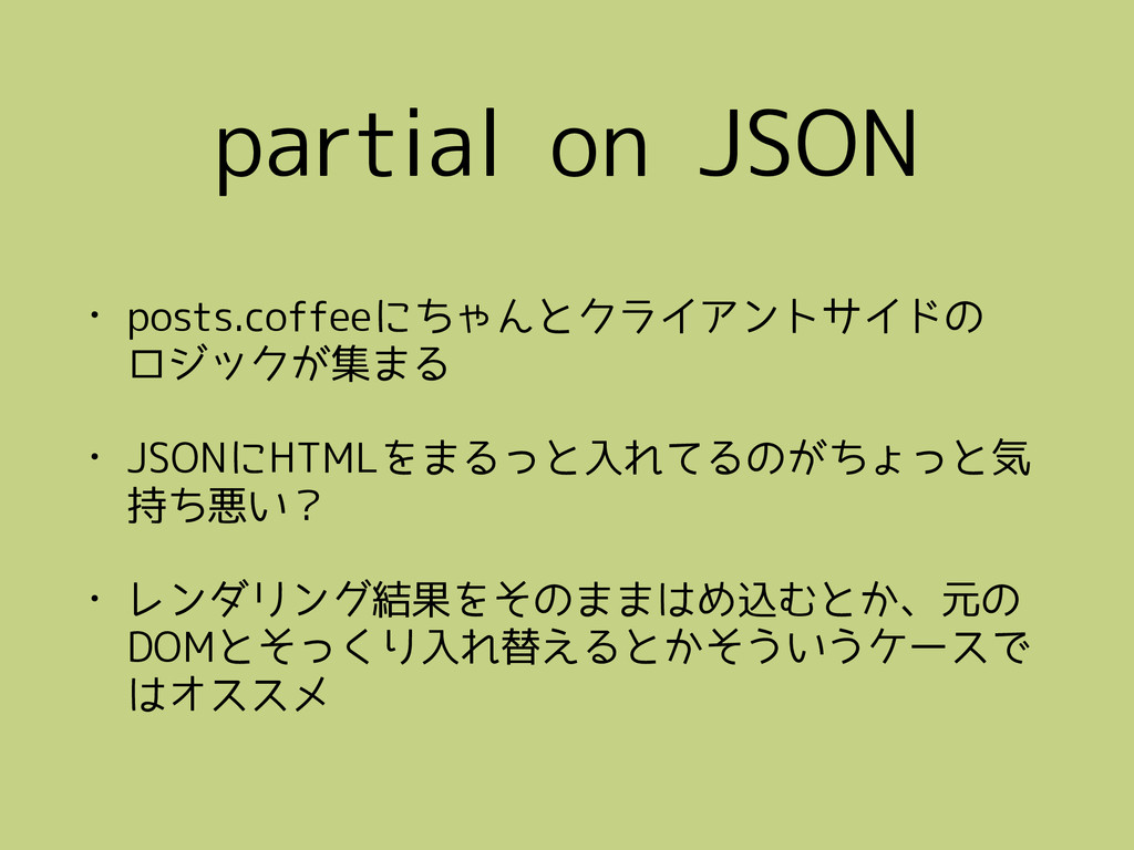 partial on JSON • posts.coffeeにちゃんとクライアントサイドの ...