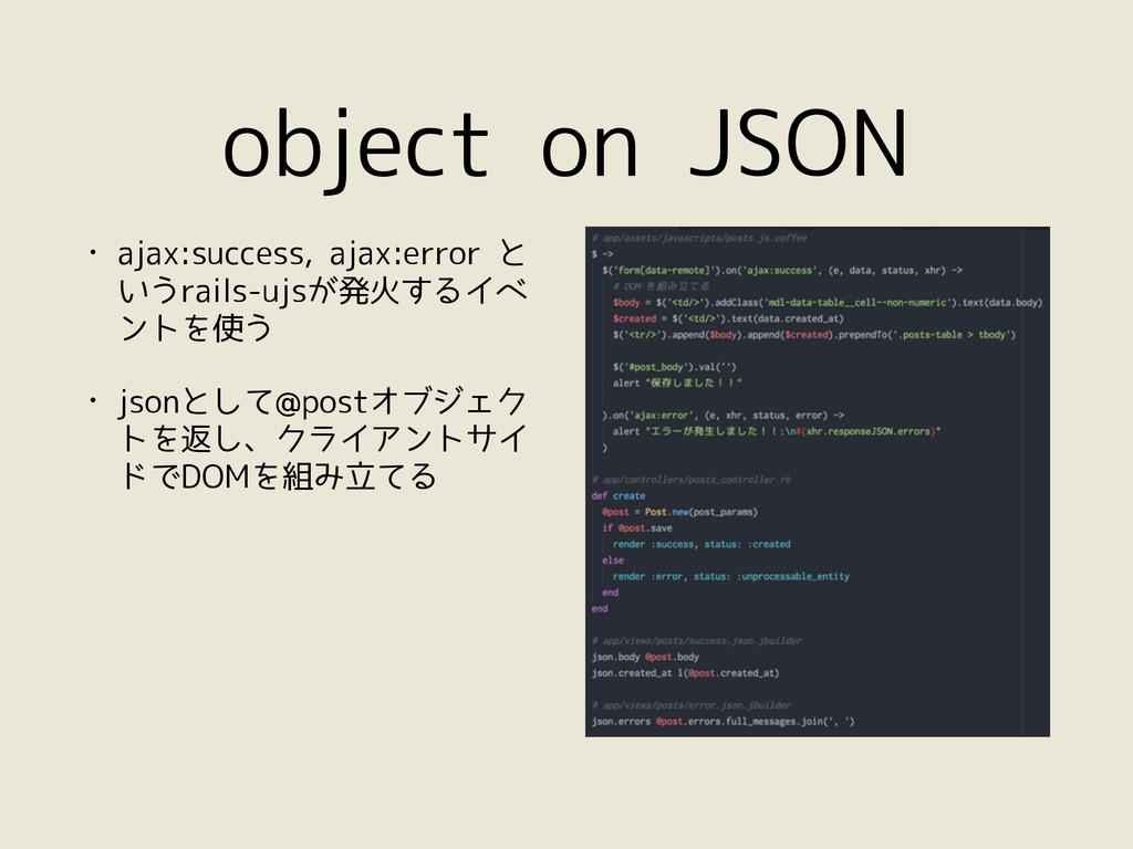 object on JSON • ajax:success, ajax:error と いうr...
