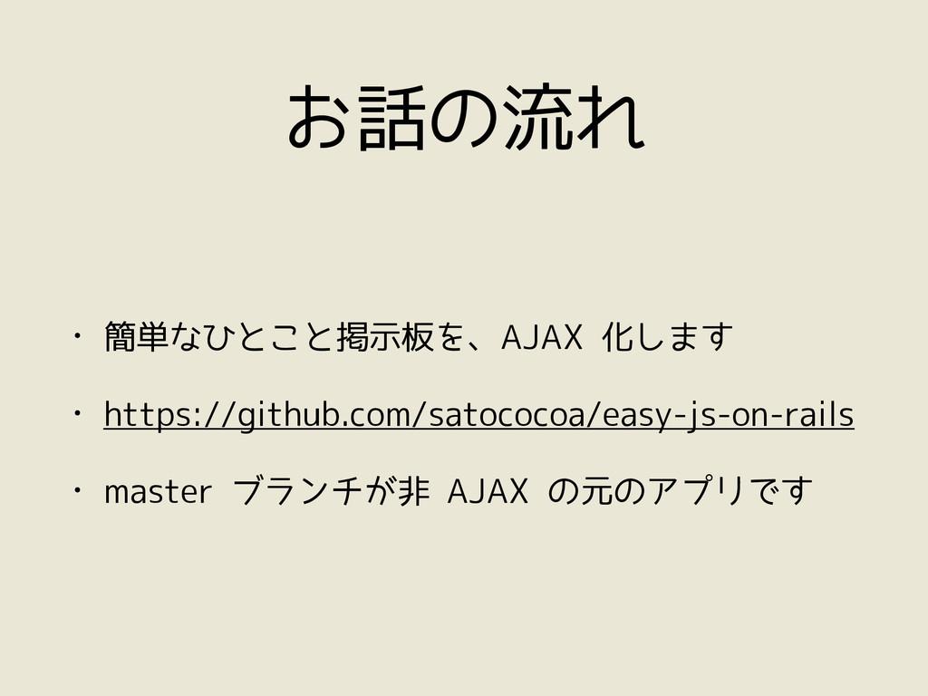 お話の流れ • 簡単なひとこと掲示板を、AJAX 化します • https://github....