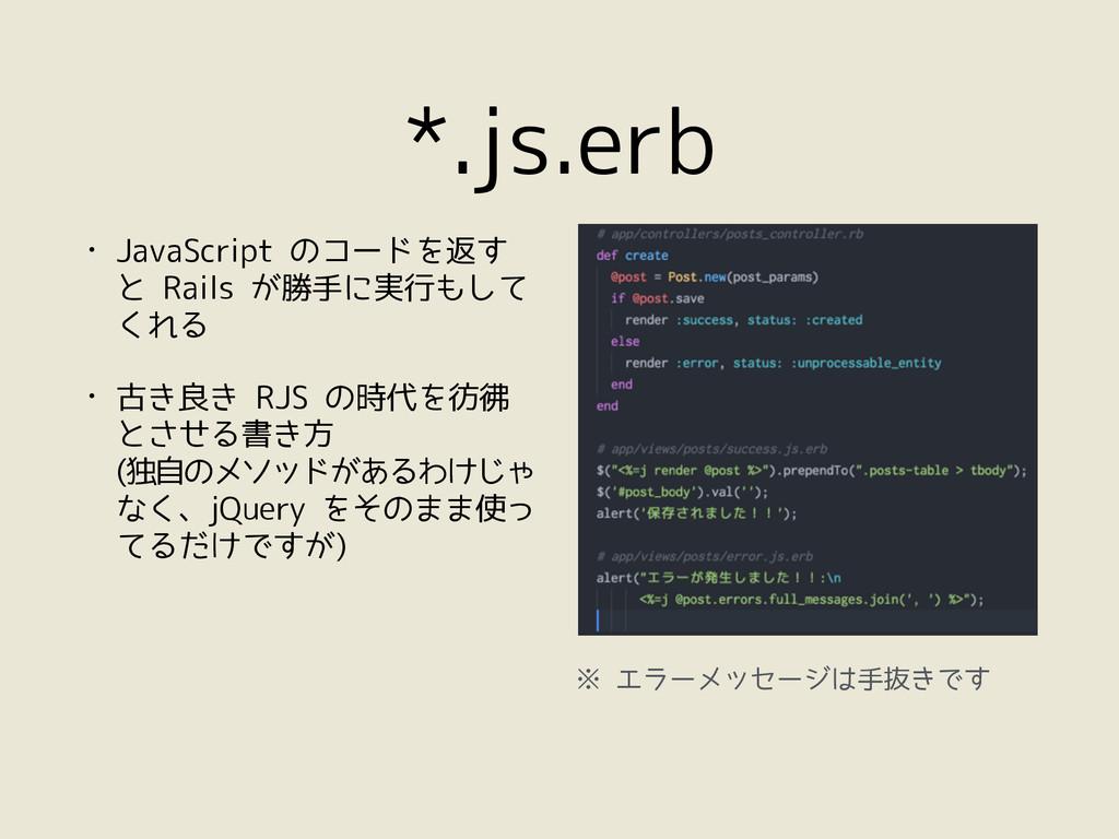 *.js.erb • JavaScript のコードを返す と Rails が勝手に実行もして...