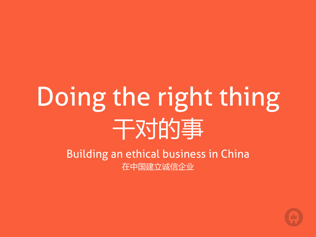 Doing the right thing 干对的事 Building an ethical ...
