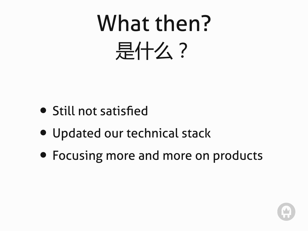 What then? 是什么? • Still not satisfied • Updated ...