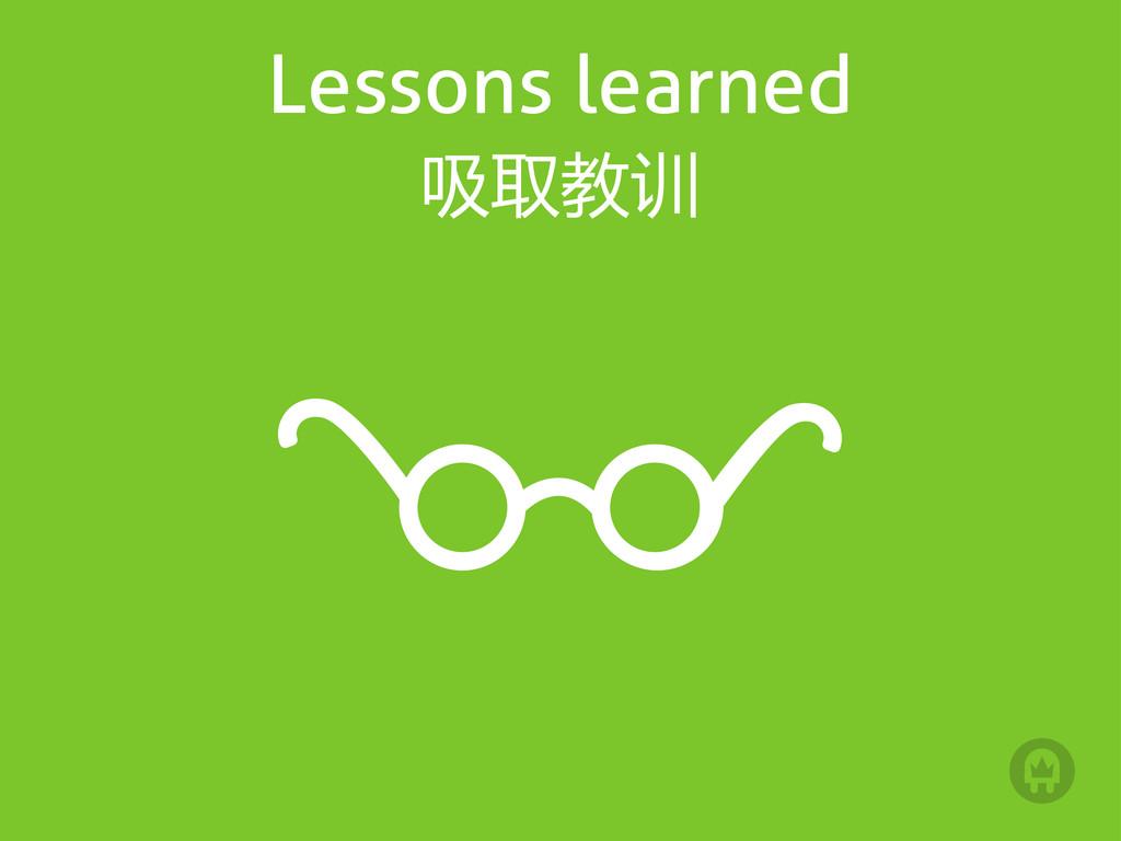 Lessons learned 吸取教训