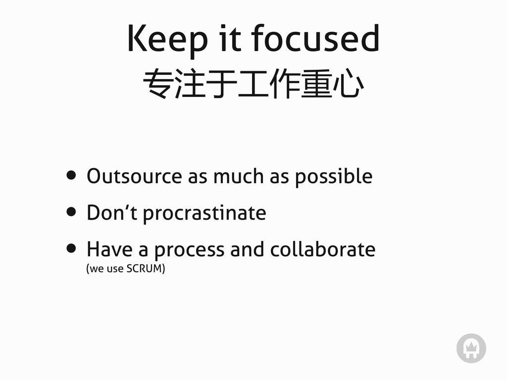 Keep it focused 专注于工作重心 • Outsource as much as ...