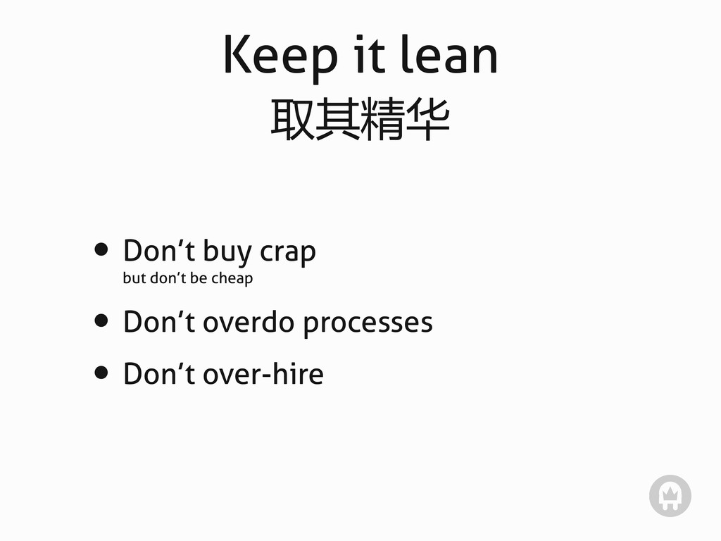 Keep it lean 取其精华 • Don't buy crap but don't be...