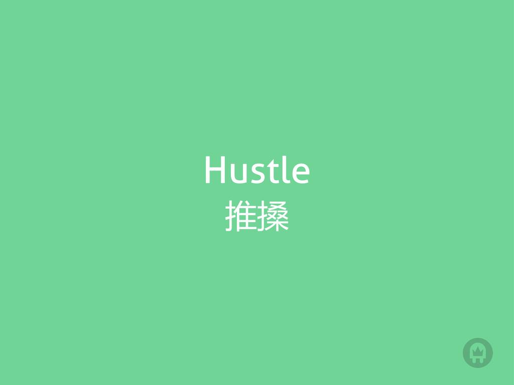 Hustle 推搡