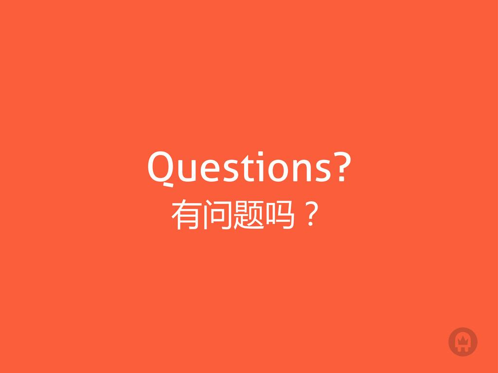 Questions? 有问题吗?