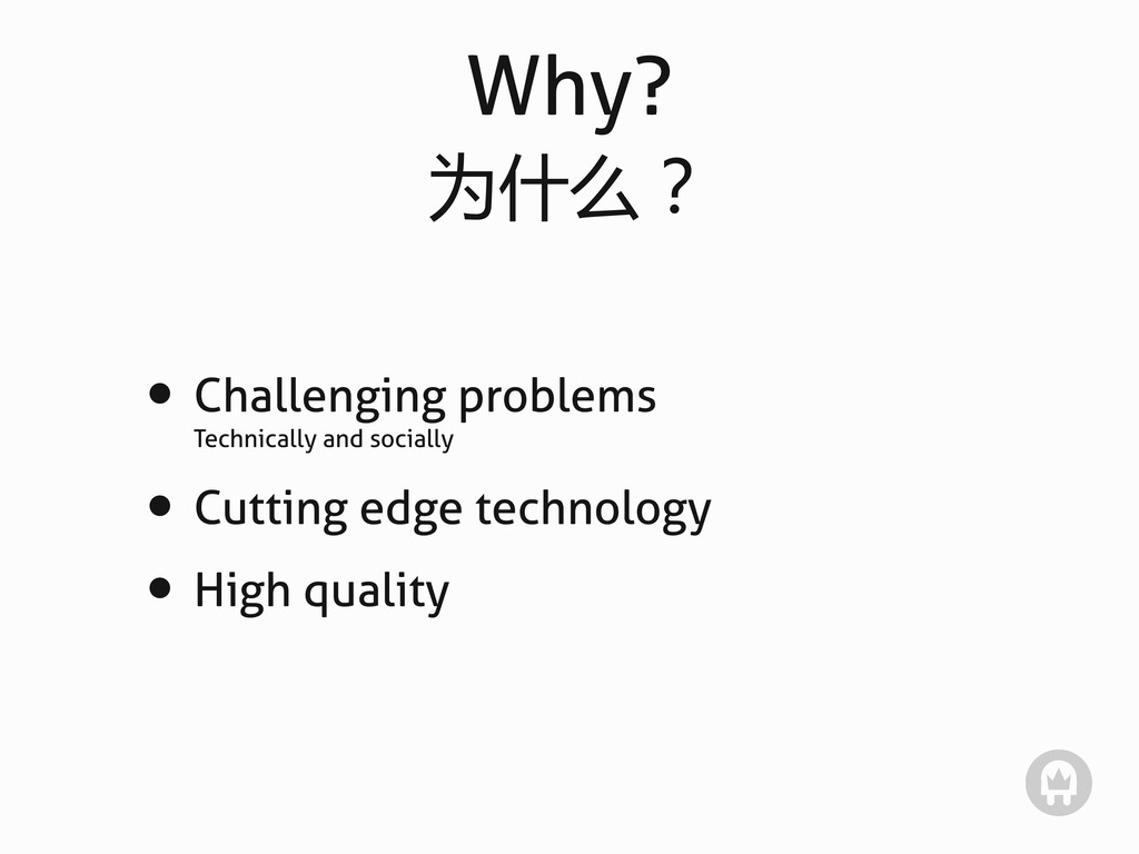 Why? 为什么? • Challenging problems Technically an...