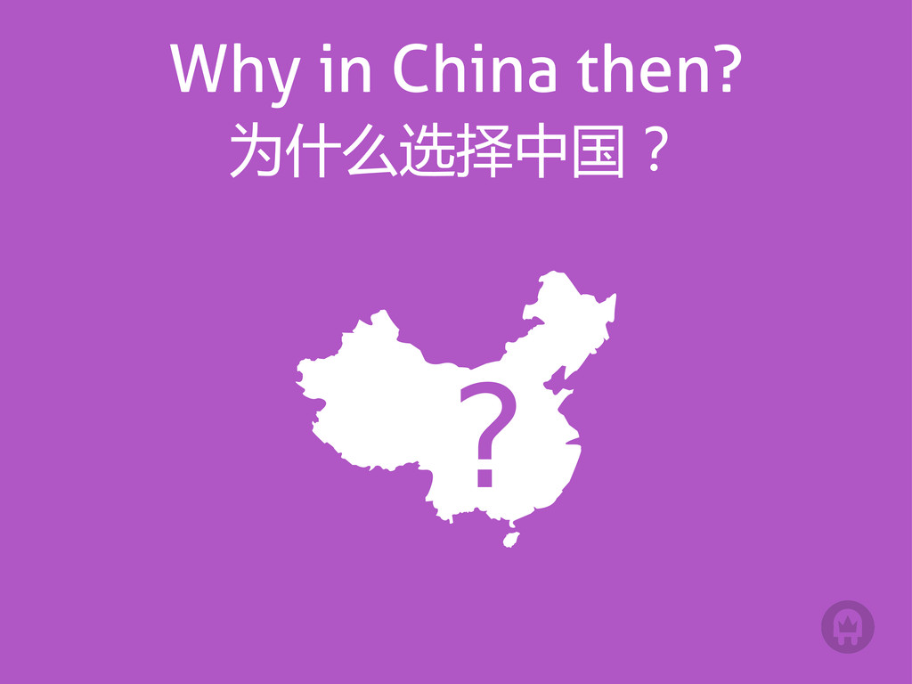 Why in China then? 为什么选择中国?