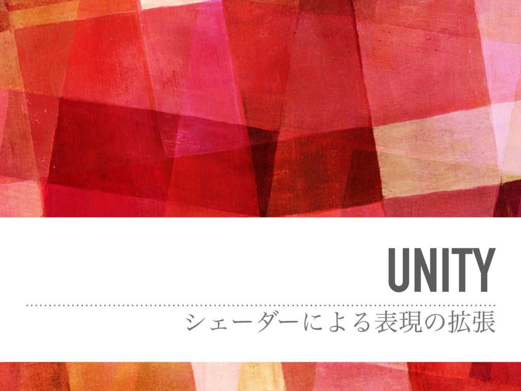 UNITY γΣʔμʔʹΑΔදݱͷ֦ு