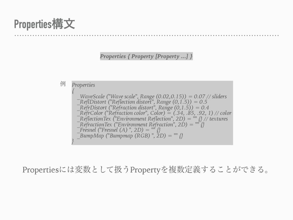 Propertiesߏจ Properties { Property [Property .....