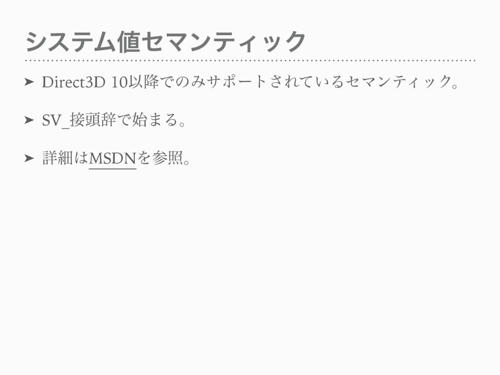 γεςϜηϚϯςΟοΫ ➤ Direct3D 10Ҏ߱ͰͷΈαϙʔτ͞Ε͍ͯΔηϚϯςΟοΫ...