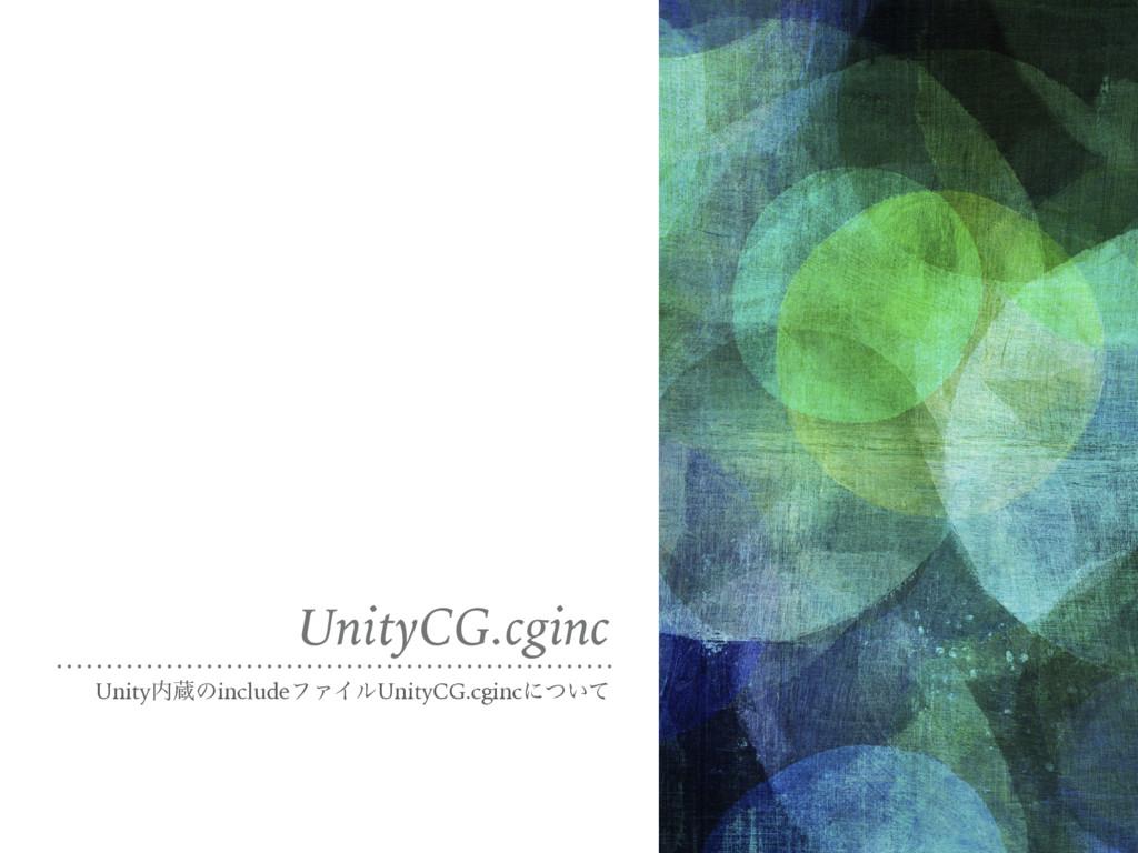 UnityCG.cginc UnityଂͷincludeϑΝΠϧUnityCG.cgincʹ...