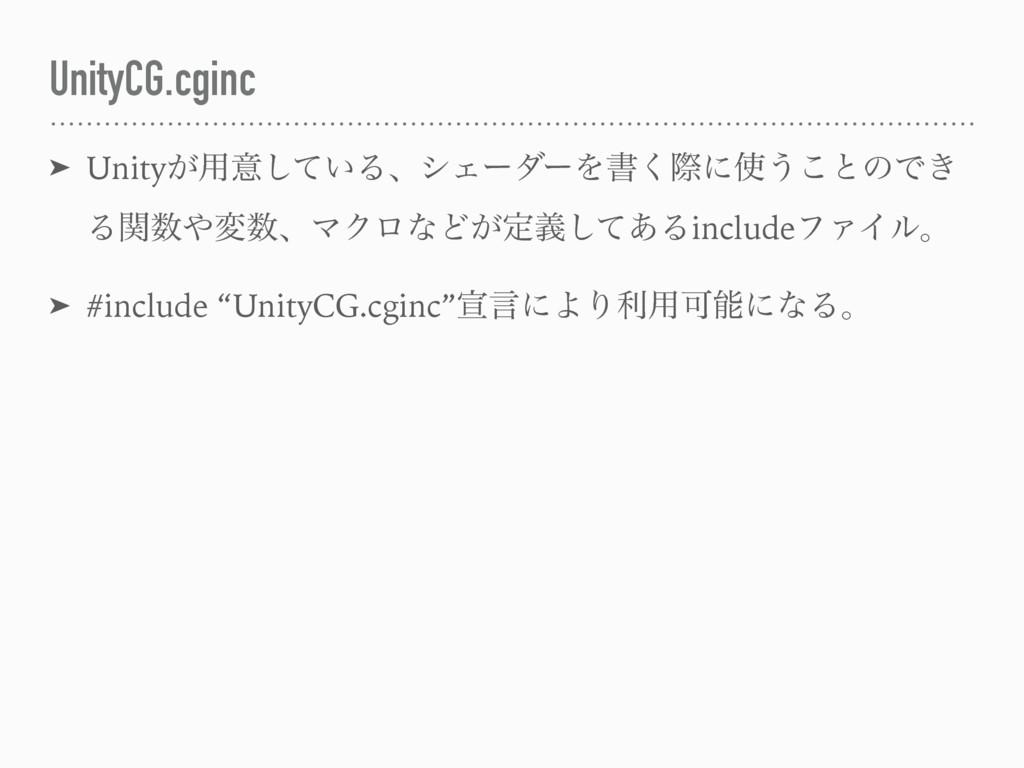UnityCG.cginc ➤ Unity͕༻ҙ͍ͯ͠ΔɺγΣʔμʔΛॻ͘ࡍʹ͏͜ͱͷͰ͖ ...