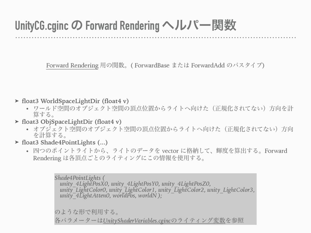 UnityCG.cginc ͷ Forward Rendering ϔϧύʔؔ Forwar...