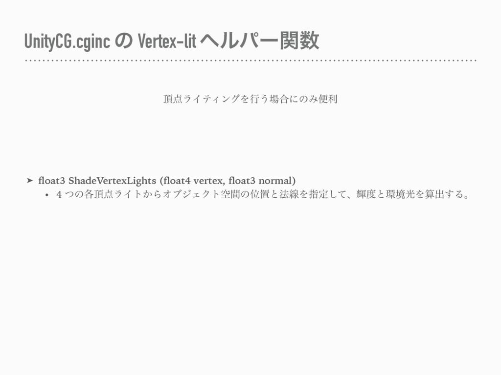 UnityCG.cginc ͷ Vertex-lit ϔϧύʔؔ ϥΠςΟϯάΛߦ͏߹...