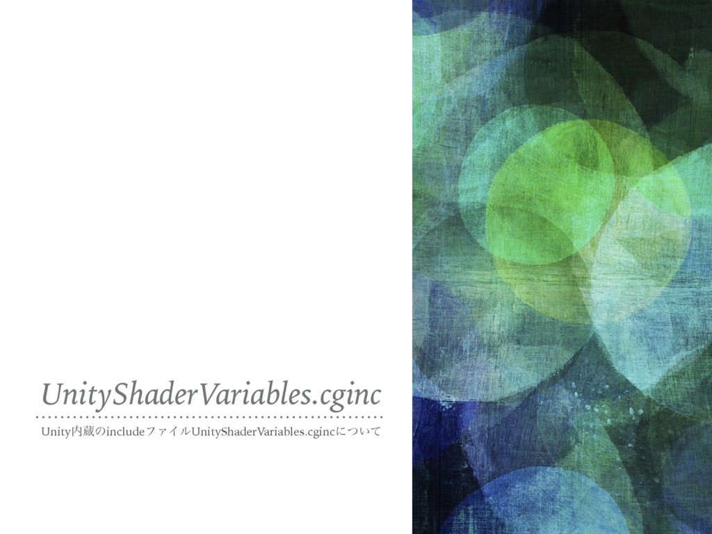 UnityShaderVariables.cginc UnityଂͷincludeϑΝΠϧU...