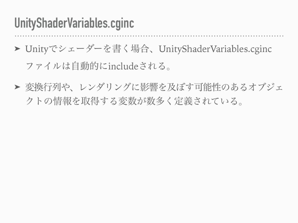 UnityShaderVariables.cginc ➤ UnityͰγΣʔμʔΛॻ͘߹ɺU...