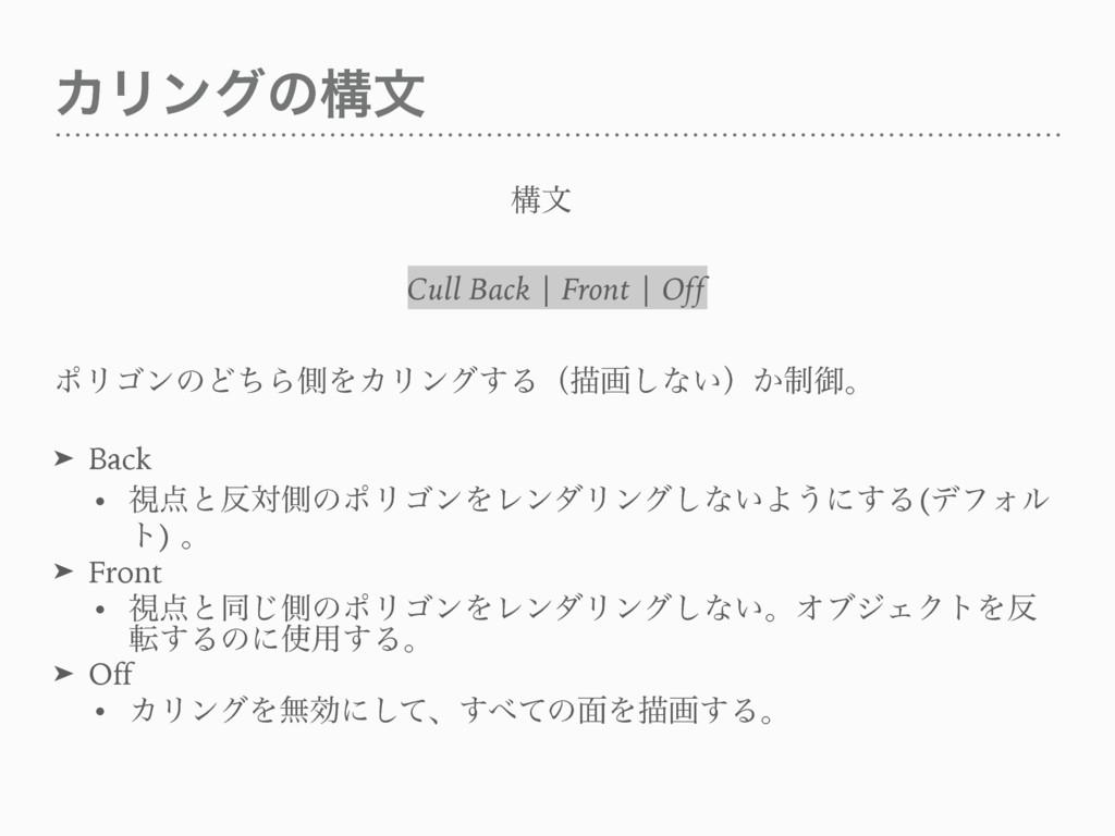 ΧϦϯάͷߏจ Cull Back | Front | Off ߏจ ϙϦΰϯͷͲͪΒଆΛΧϦ...