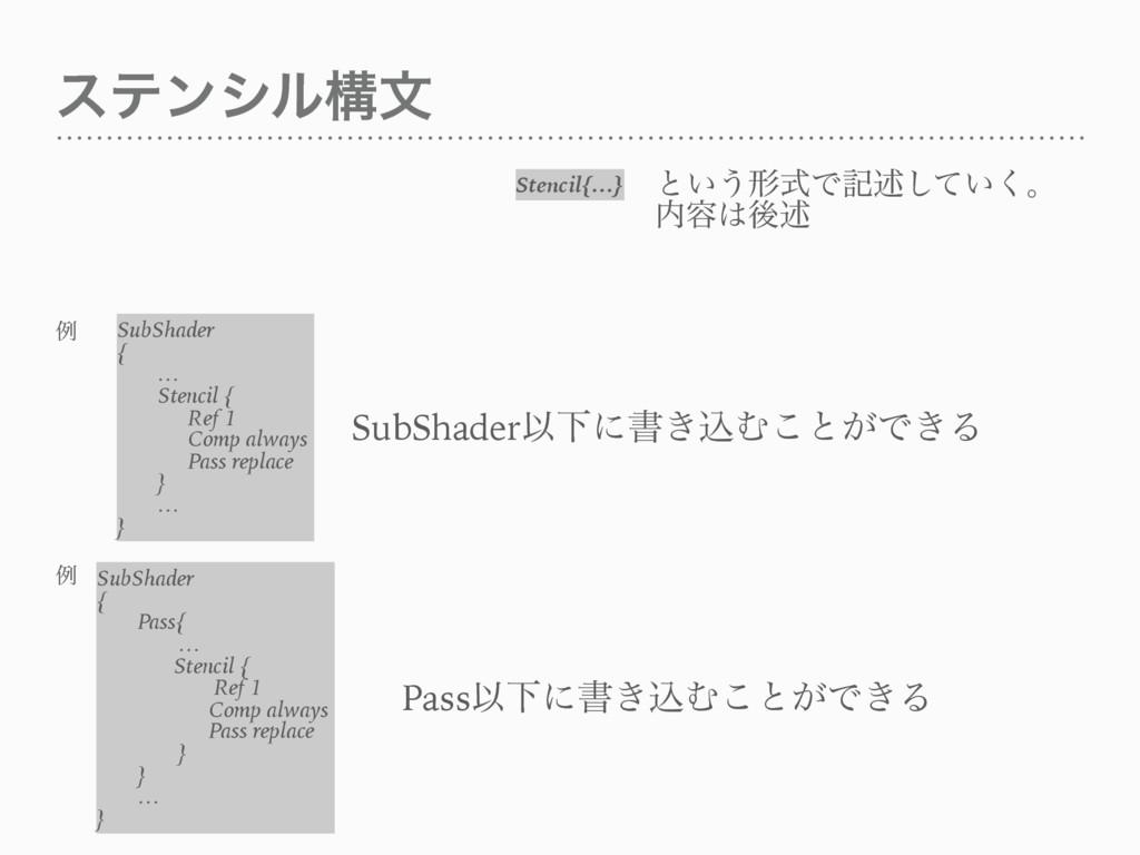 εςϯγϧߏจ SubShader { … Stencil { Ref 1 Comp alwa...