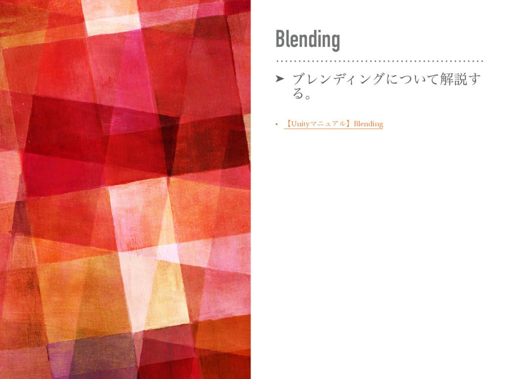 Blending ➤ ϒϨϯσΟϯάʹ͍ͭͯղઆ͢ Δɻ • ʲUnityϚχϡΞϧʳBlen...