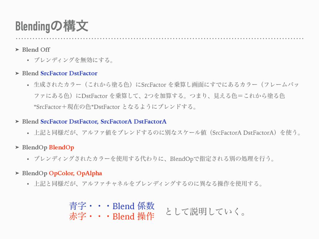 Blendingͷߏจ ➤ Blend Off • ϒϨϯσΟϯάΛແޮʹ͢Δɻ ➤ Blen...