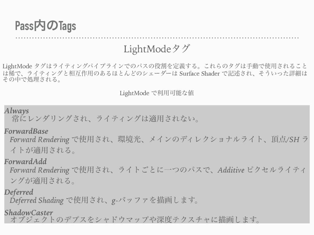 PassͷTags LightModeλά LightMode λάϥΠςΟϯάύΠϓϥΠ...