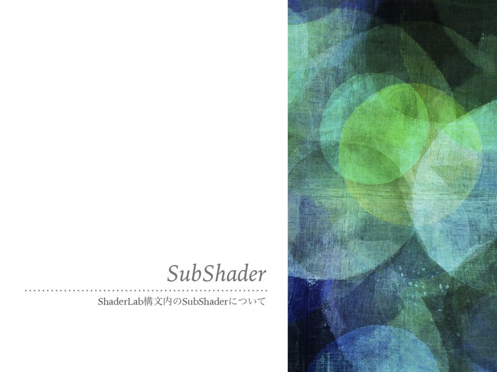 SubShader ShaderLabߏจͷSubShaderʹ͍ͭͯ
