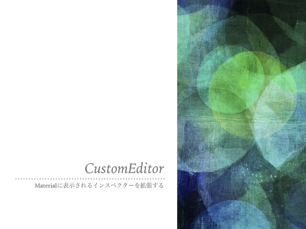 CustomEditor Materialʹදࣔ͞ΕΔΠϯεϖΫλʔΛ֦ு͢Δ