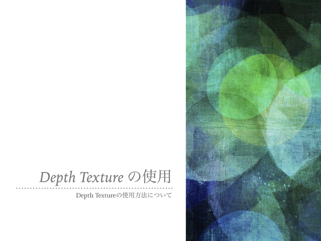 Depth Texture ͷ༻ Depth Textureͷ༻ํ๏ʹ͍ͭͯ
