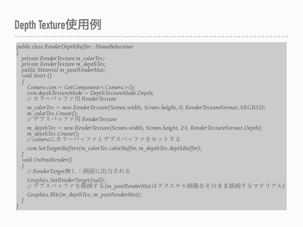 Depth Texture༻ྫ public class RenderDepthBuffer...