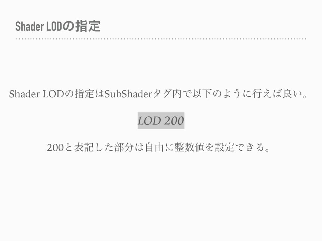 Shader LODͷࢦఆ Shader LODͷࢦఆSubShaderλάͰҎԼͷΑ͏ʹ...