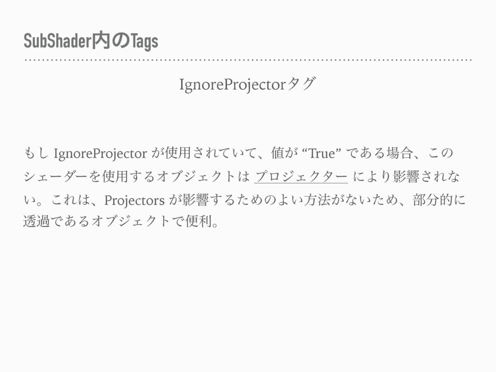 SubShaderͷTags IgnoreProjectorλά ͠ IgnoreProj...