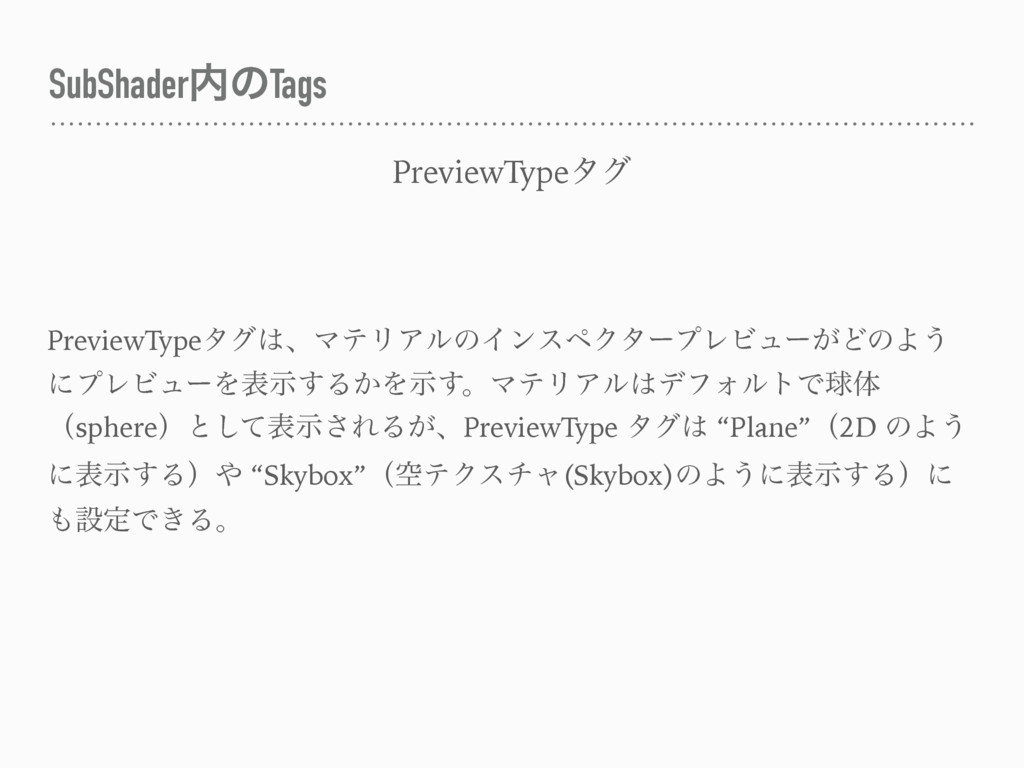 SubShaderͷTags PreviewTypeλά PreviewTypeλάɺϚς...
