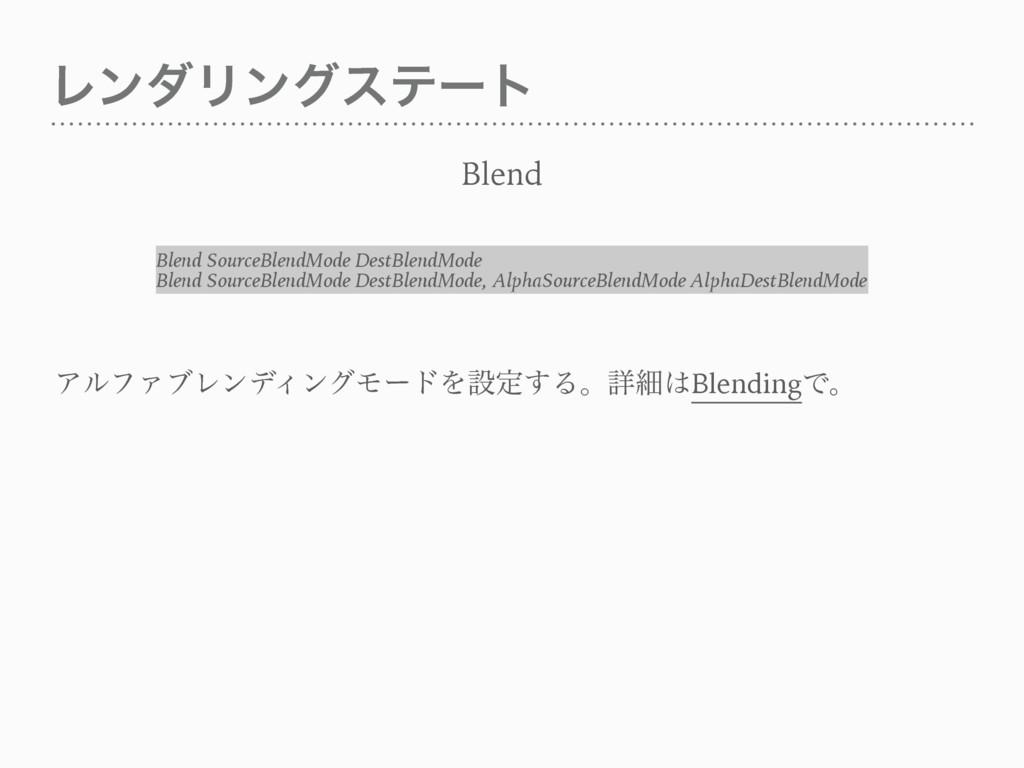 ϨϯμϦϯάεςʔτ Blend ΞϧϑΝϒϨϯσΟϯάϞʔυΛઃఆ͢ΔɻৄࡉBlendin...