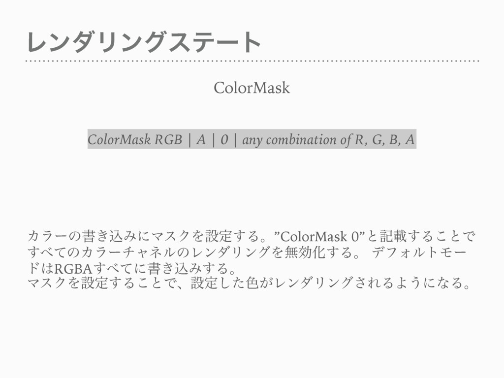 "ϨϯμϦϯάεςʔτ ColorMask Χϥʔͷॻ͖ࠐΈʹϚεΫΛઃఆ͢Δɻ""ColorMa..."